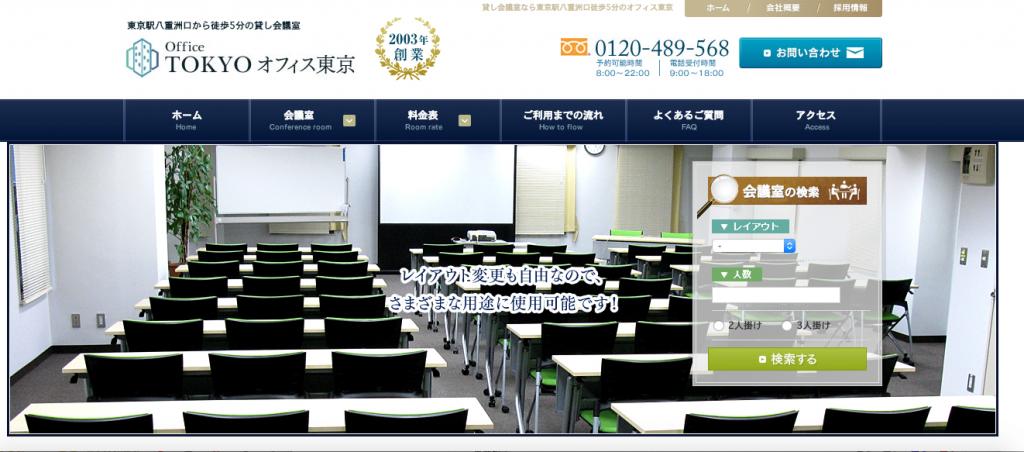オフィス東京